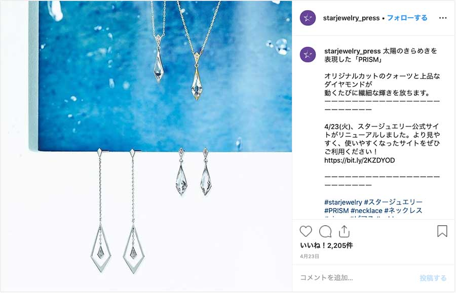 STAR JEWELRY(@starjewelry_press)公式Instagramより