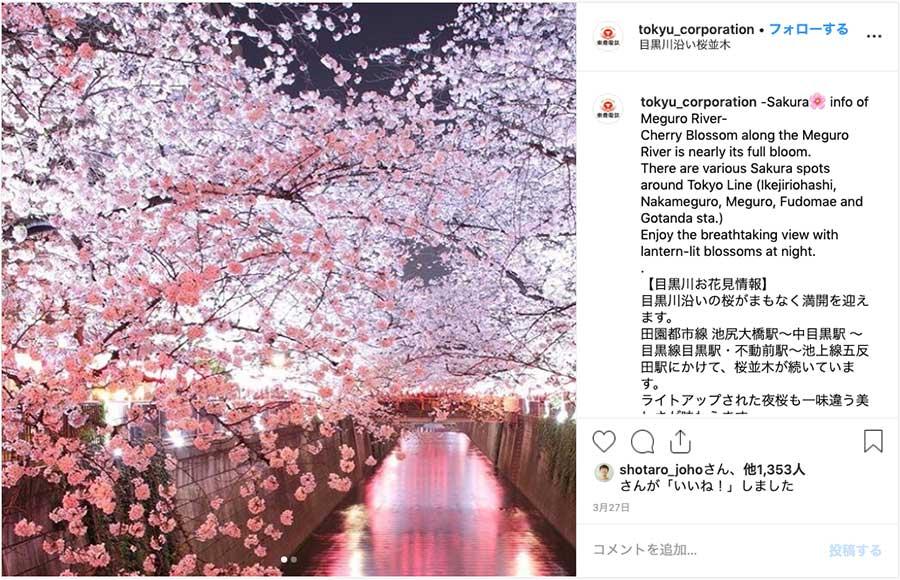 東急電鉄(@tokyu_corporation)公式Instagramより