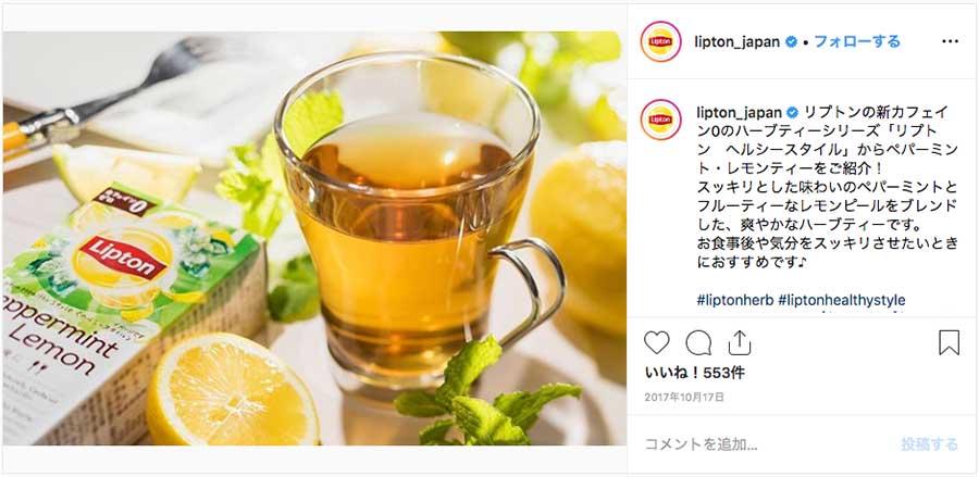 リプトン(@lipton_japan)公式Instagramより