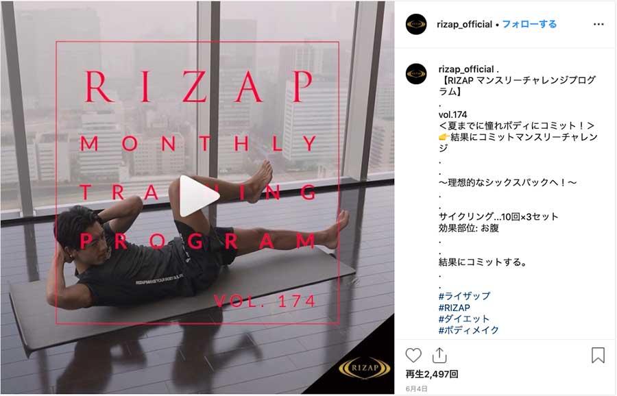 【結果にコミットする。RIZAP ライザップ】(@rizap_official)公式Instagramより