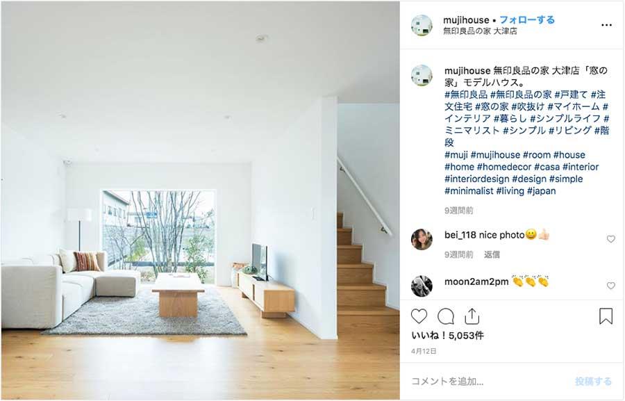 無印良品の家 mujihouse(@mujihouse)公式Instagramより