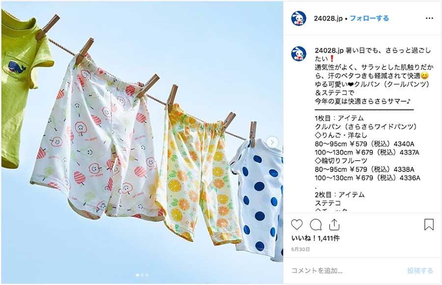 西松屋_nishimatsuya(@24028.jp)公式Instagramより