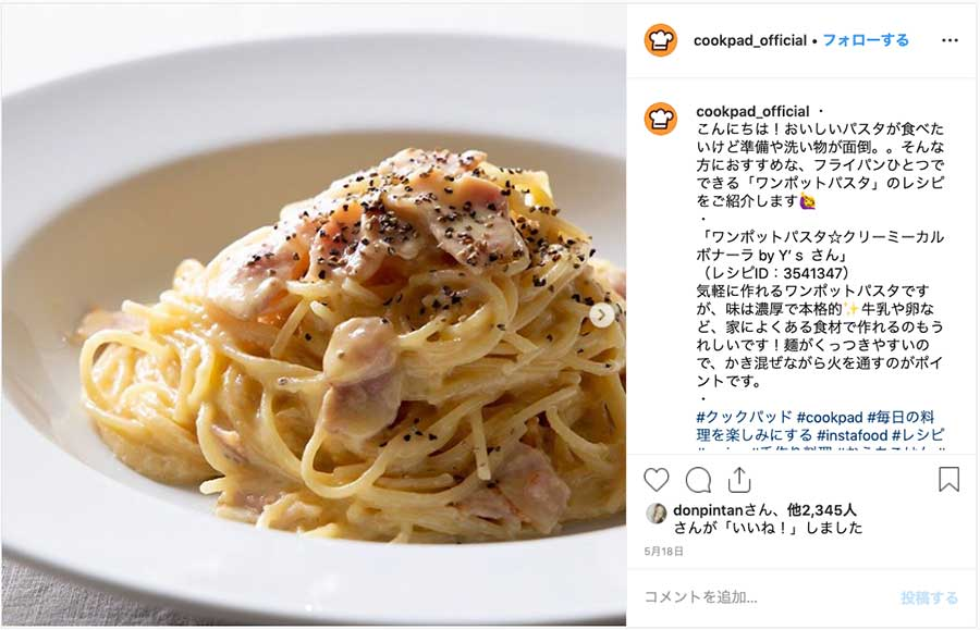 cookpad japan(クックパッド)(@cookpad_official)公式Instagramより