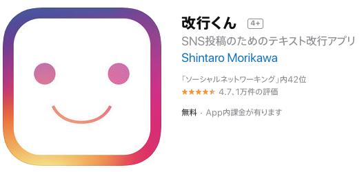 改行くんのアプリ
