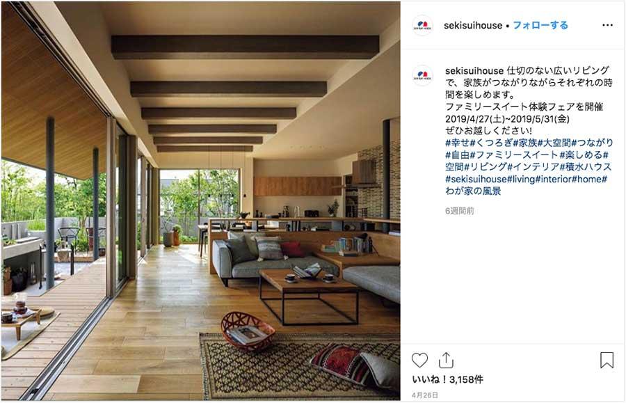 積水ハウス株式会社(@sekisuihouse)公式Instagramより