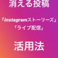 消える投稿「Instagramストーリーズ」「ライブ配信」活用法