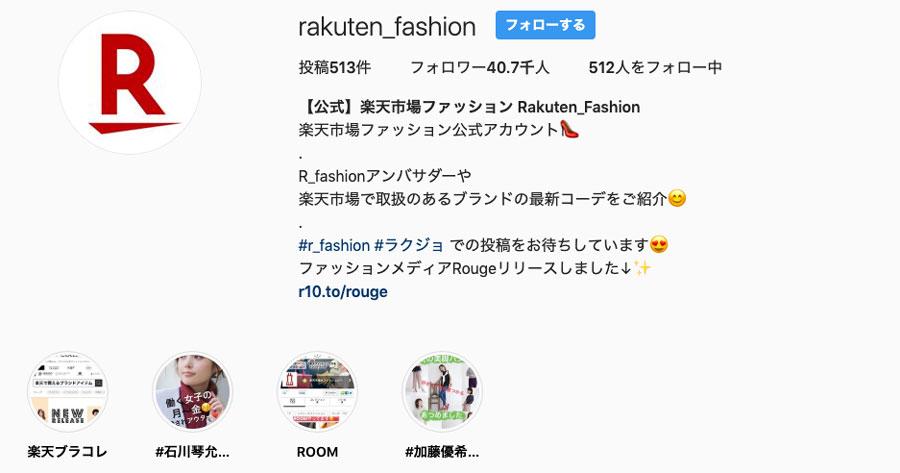 【公式】楽天市場ファッション Rakuten_Fashion