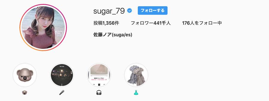 佐藤ノア(suga/es)