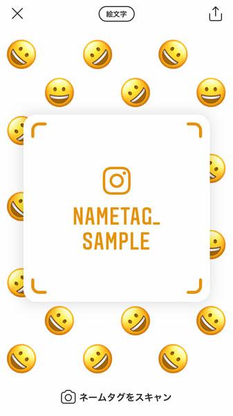 Instagramネームタグ 絵文字