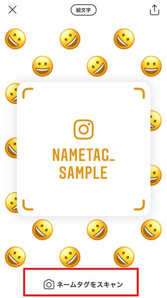Instagramネームタグをスキャン