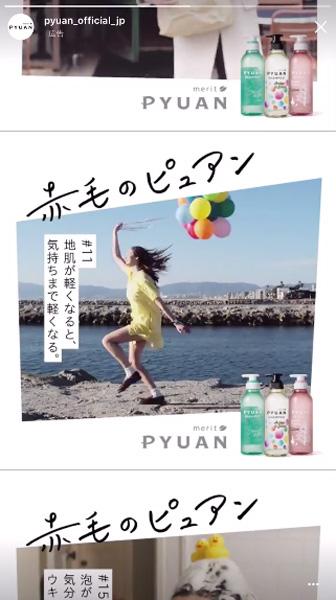 花王: Instagram広告の成功事例