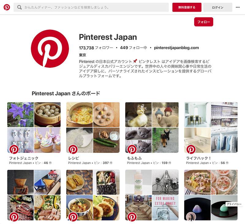 Pinterest(ピンタレスト)の使い方を徹底解説!