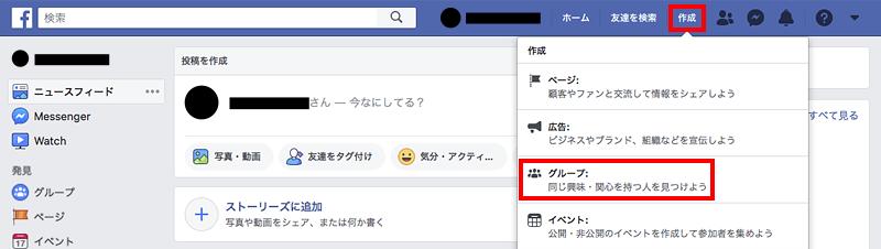 Facebookグループの作り方・削除方法 1