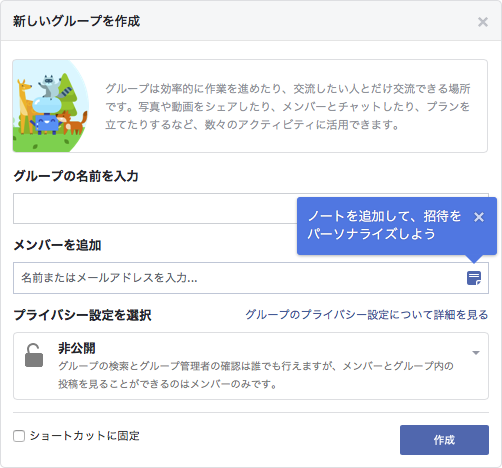 Facebookグループの作り方・削除方法 2