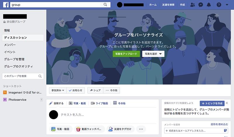 Facebookグループの作り方・削除方法 3
