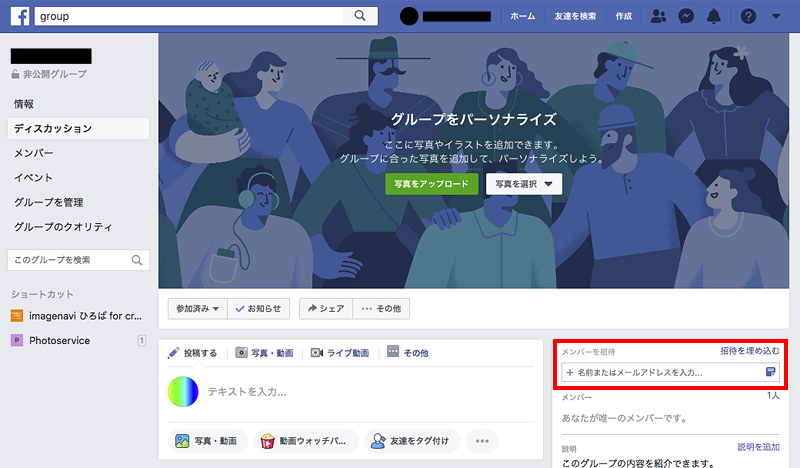 Facebookグループにメンバーを追加する方法