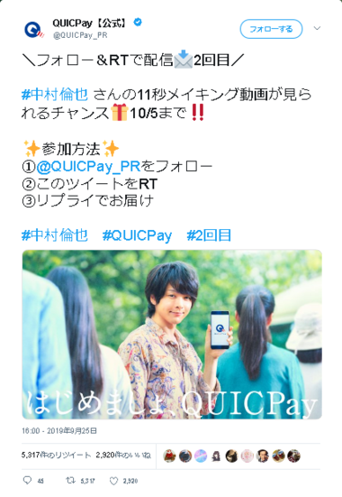 QUICPay【公式】
