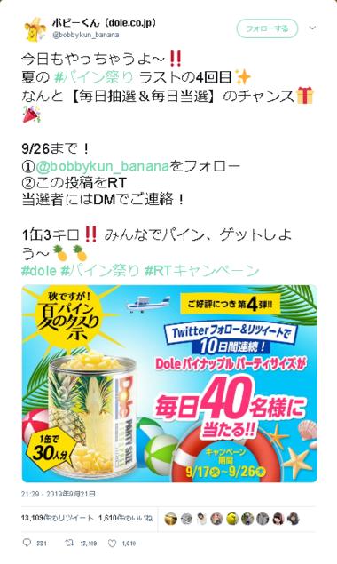 ボビーくん(dole co jp)