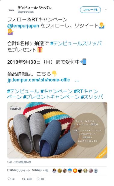 テンピュール・ジャパン