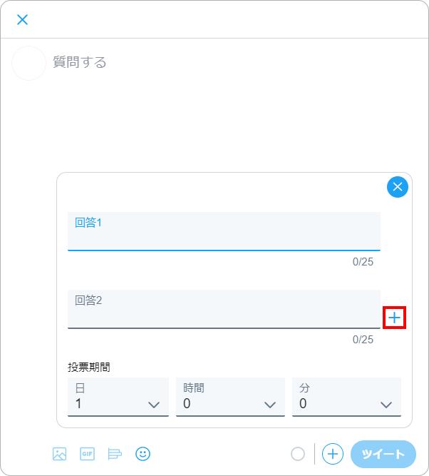 Twitterアンケート(投票)の使い方 5