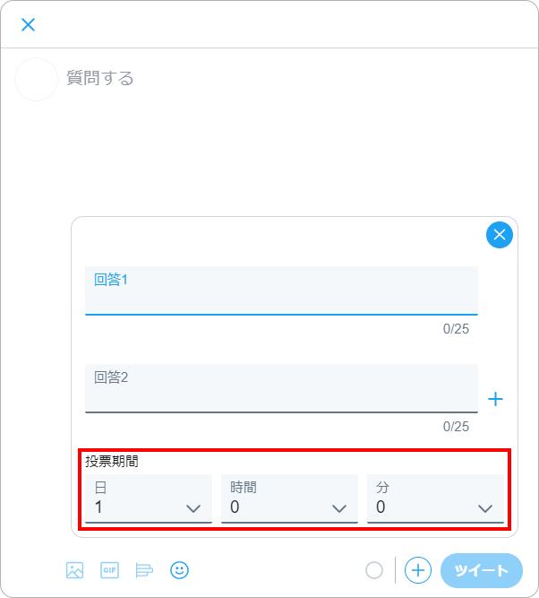 Twitterアンケート(投票)の使い方 6