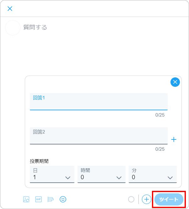 Twitterアンケート(投票)の使い方 7