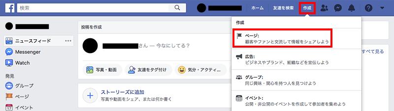 企業のFacebook ページ 作成手順 1