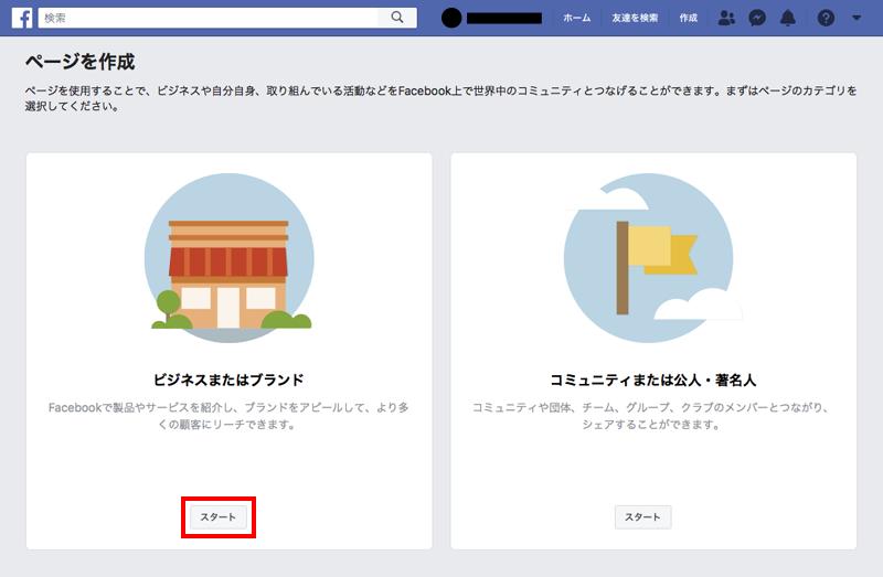 企業のFacebook ページ 作成手順 2