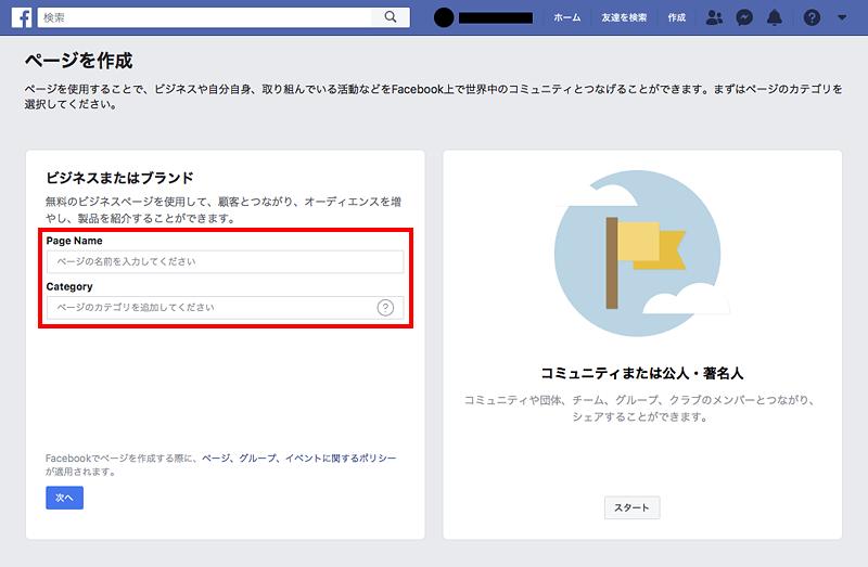 企業のFacebook ページ 作成手順 3
