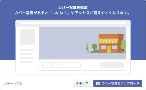 企業のFacebook ページ 作成手順 5