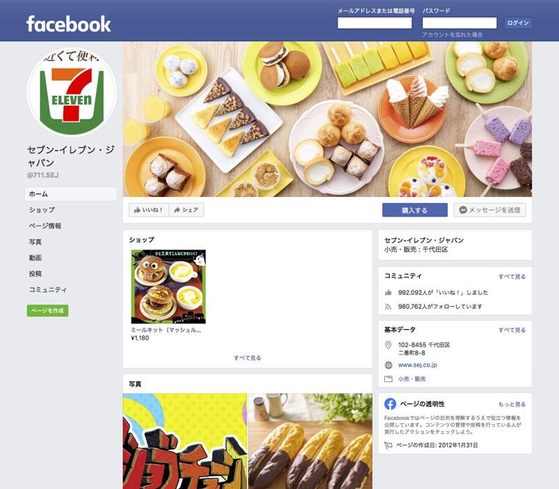 Facebook企業アカウントでの広告運用活用事例 2