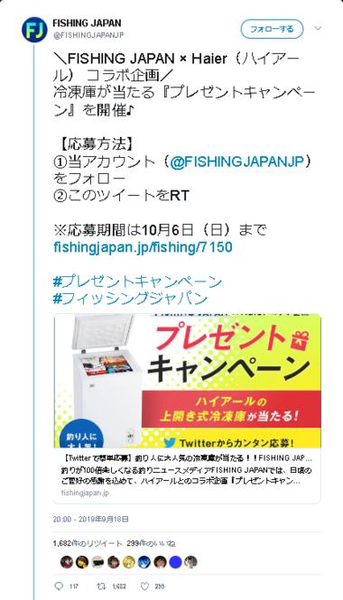 FISHING JAPAN