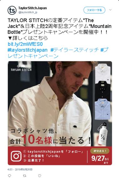 TaylorStitchJapan