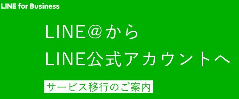 LINE@から LINE公式アカウントへ