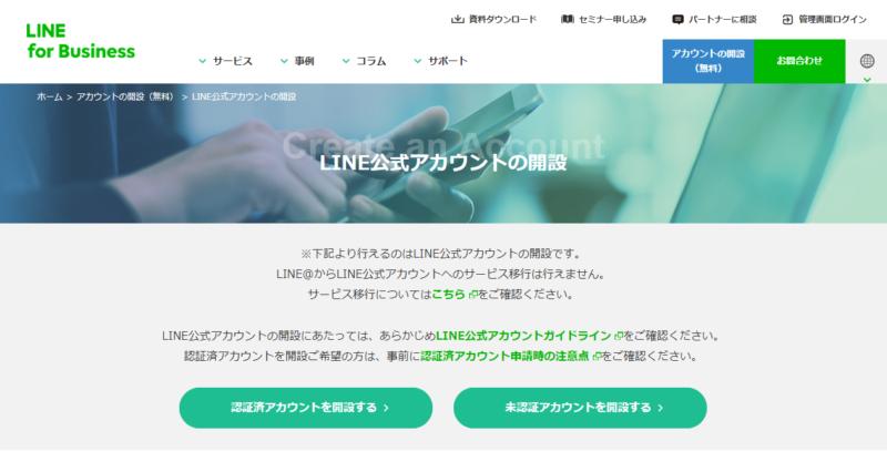 LINE公式アカウントの開設手順