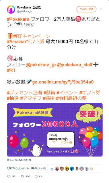 Pokekara【公式】