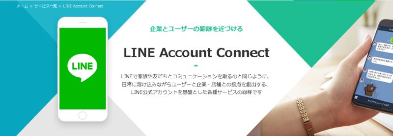 LINE公式アカウント(LINEビジネスコネクト)徹底解説(導入方法・活用事例・費用)