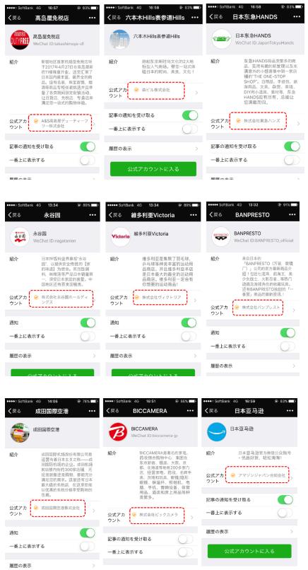 WeChatの公式アカウントを取得している日本企業例