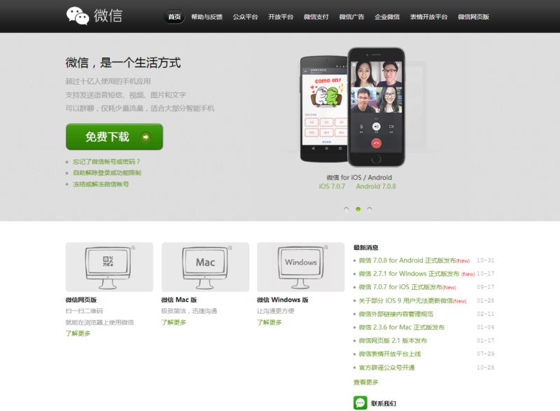 WeChatサービスアカウント開設時に用意する必要のある資料
