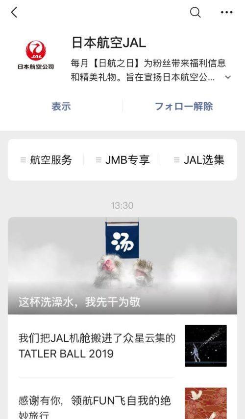 日本航空JAL