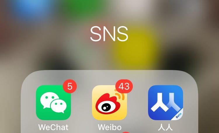 WeChat(微信)とは?使い方などを徹底解説