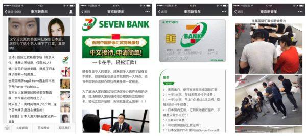 セブン銀行WeChatインフルエンサー(KOL)事例